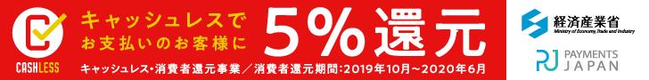 キャッシュレスでお支払いのお客様に5%還元 2019年10月~2020年6月