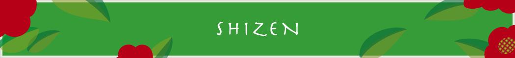 ブランド:SHIZEN(シゼン)シリーズ