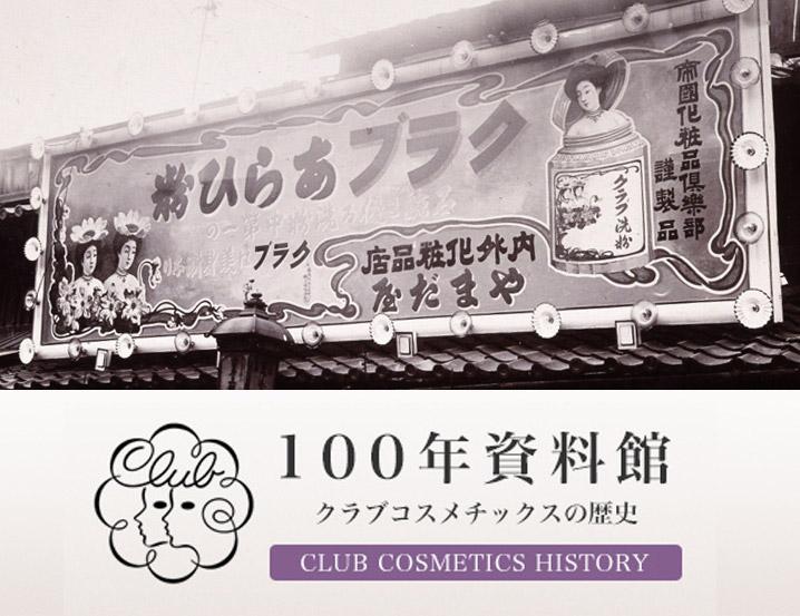 100年資料館:クラブコスメチックスの歴史