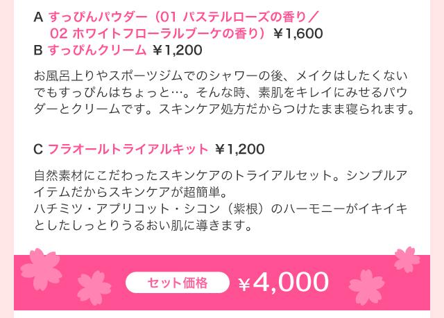 セット価格 ¥4,000