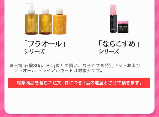 ※玉椿 石鹸30g、80gまとめ買い、ならこすめ特別セットおよびフラオールトライアルキットは対象外です。