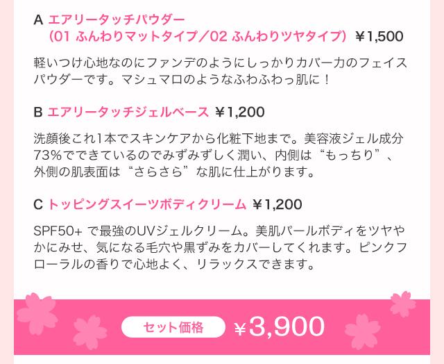 セット価格 ¥3,900