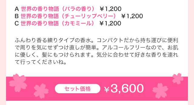 セット価格 ¥3,600