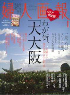 婦人画報2017.4月号(表紙)2