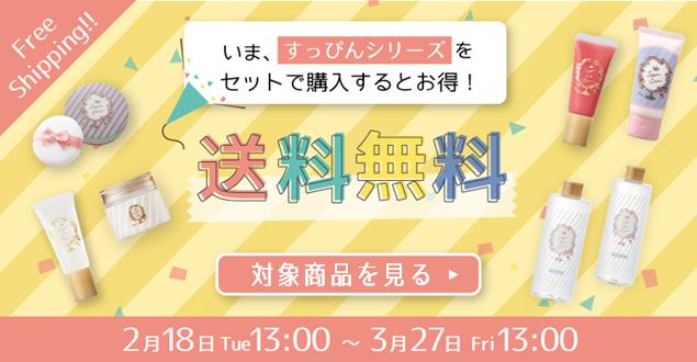 すっぴんシリーズ送料無料キャンペーン